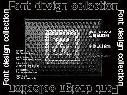 「字体设计合集」BEST STUDIO & 白色至上设计