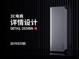 3C | 电商详情02