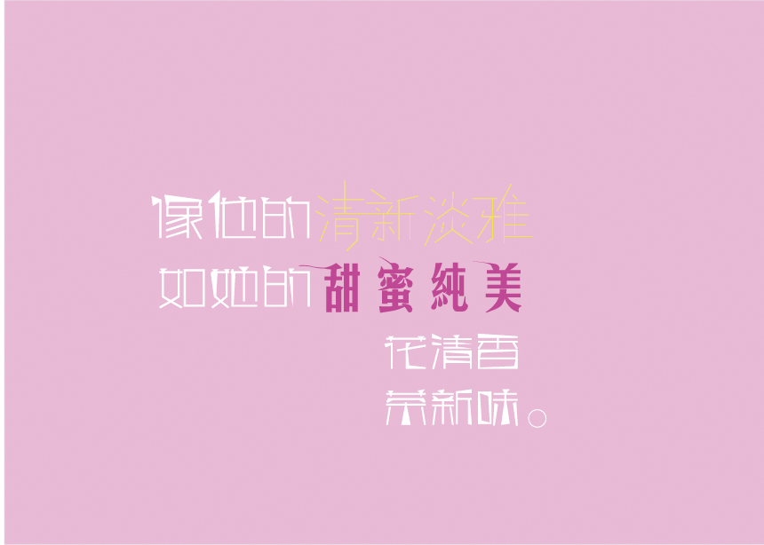 部分广告语|字体/字形|平面|zhukaixi图片