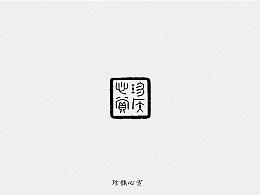 小字体 练习  传统字韵