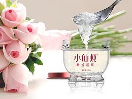 小仙炖-鲜炖燕窝品牌及包装提升
