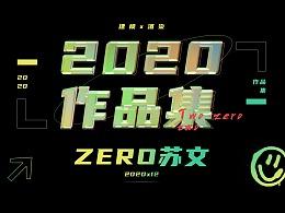 2020年作品合集