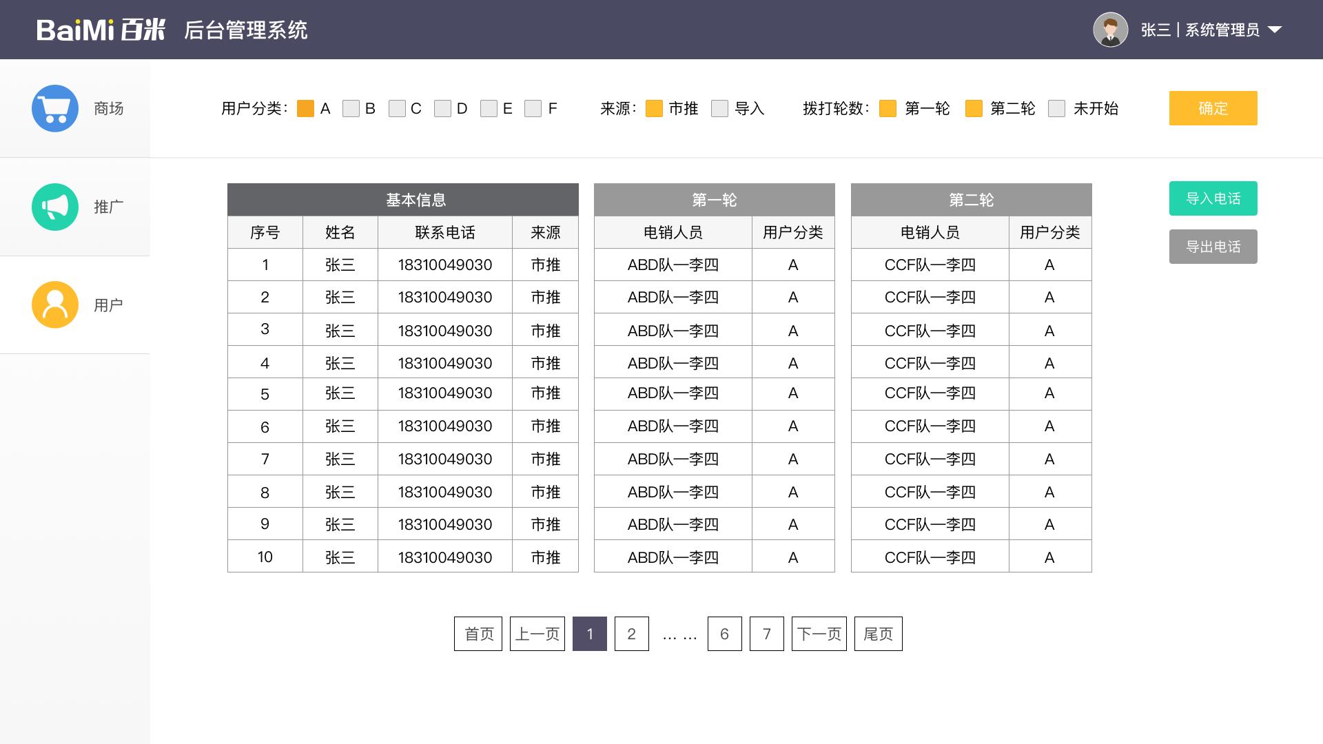 后台管理系统(pc端),登录页,注册页,数据统计,报表,电脑界面,网页设计