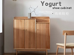 Yogurt shoe cabinet/有格鞋柜