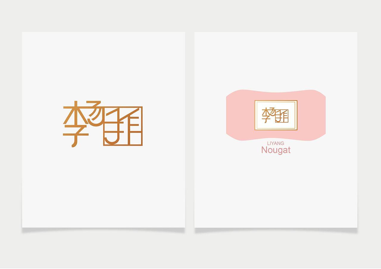 李杨手作 字体标志设计 笔画共用