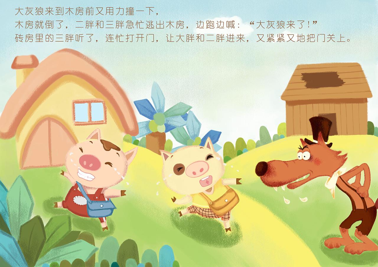小组合作卡通囹�a_小组团队合作改编了《三只小猪》这是其中