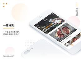 微信电商类H5界面,app