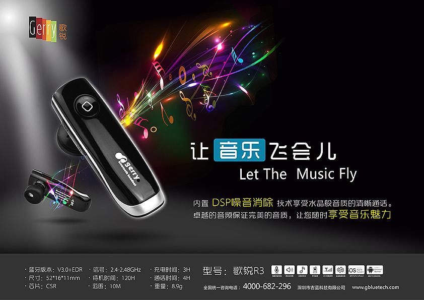 产品海报 宣传dm海报 单页 蓝牙音箱 蓝牙耳机 3c数码图片