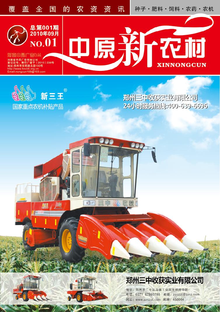 查看《中原新农村杂志》原图,原图尺寸:754x1066