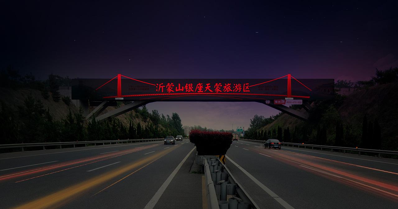 沂蒙山银座天蒙旅游区高速跨桥创新户外媒体发布-夜晚反光膜效果图