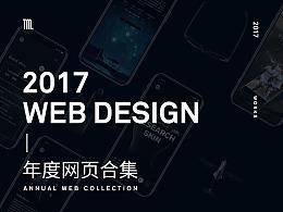 2017网页合集