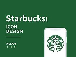Starbucks产品图标-ICON
