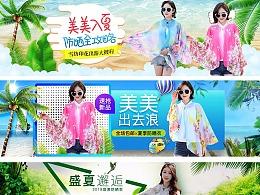 夏季防晒披肩围巾banner