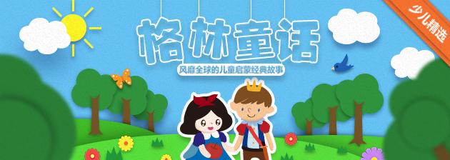 剪贴画风格的儿童格林童话海报