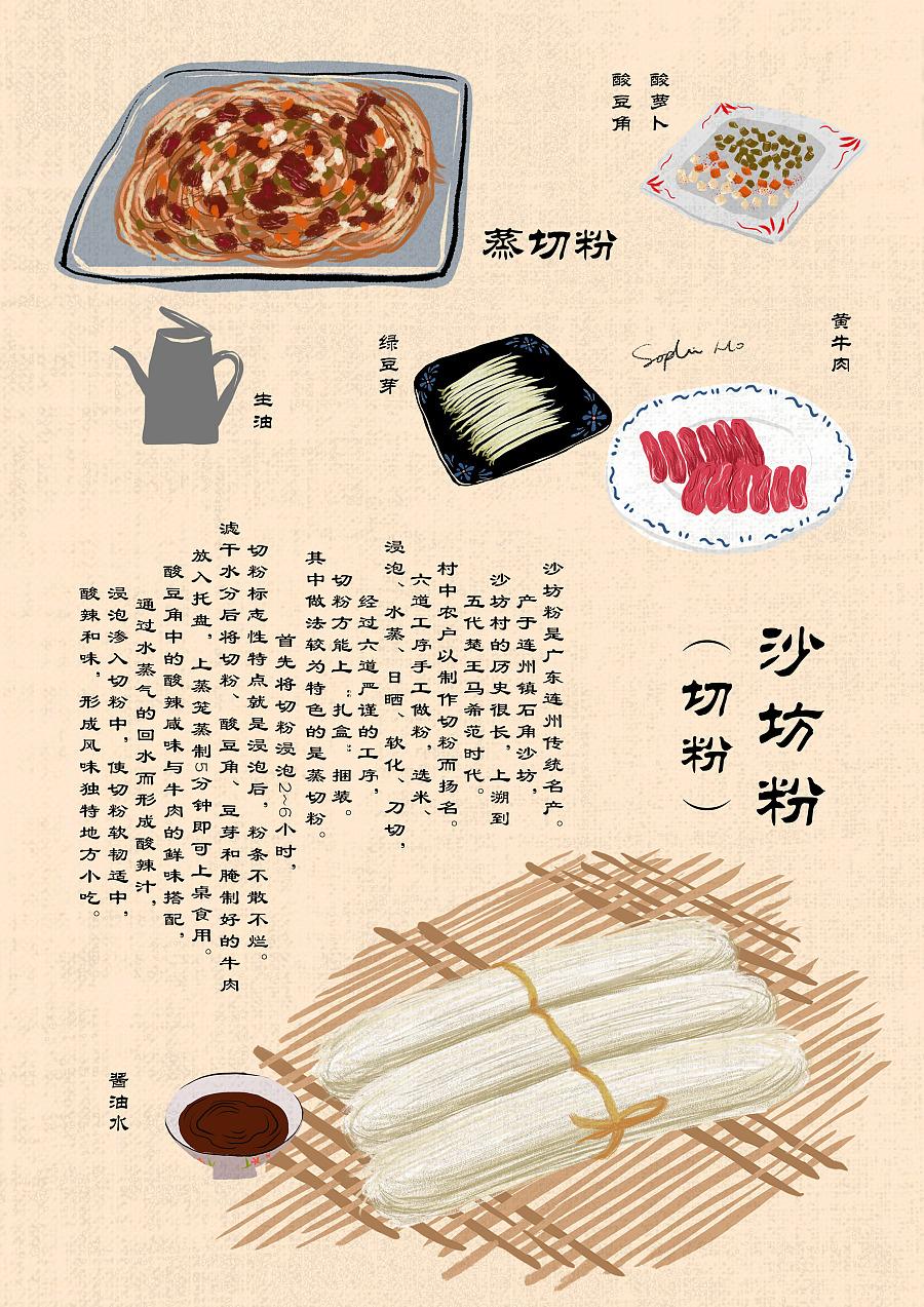 连州美食手绘插画