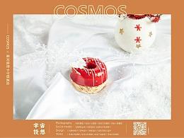 星河丽思卡尔顿酒店 × 宇宙设想 COSMOS