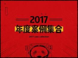 2017年度案例集合