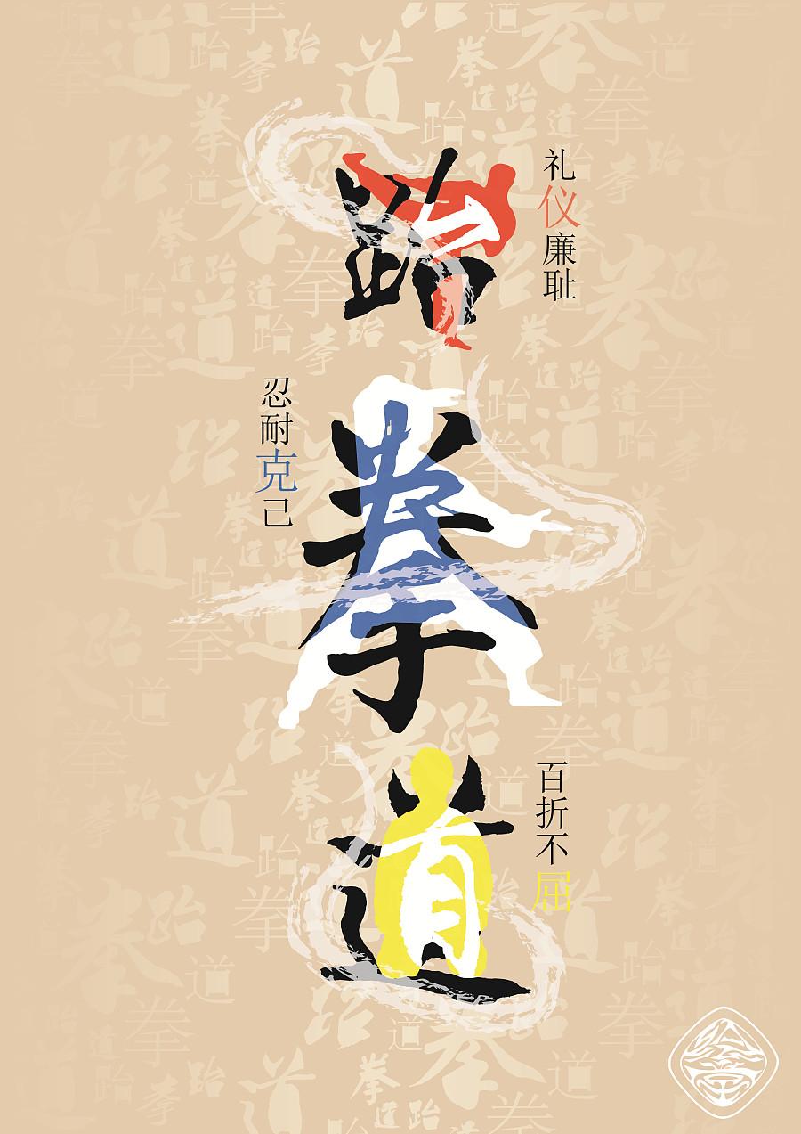 跆拳道(字体设计)