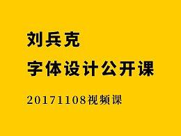 刘兵克字体设计公开课