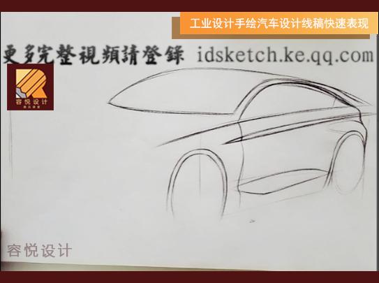 【容悦设计】工业设计手绘汽车线稿快速表现简单步骤