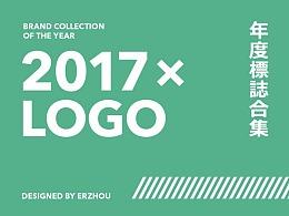 2017 LOGO作品集