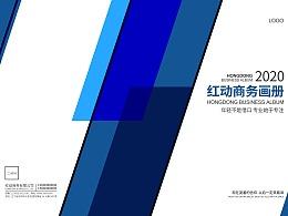 蓝色立体字商务画册
