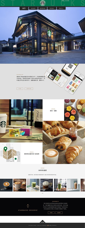 星巴克咖啡网站改版设计|企业官网|网页|我要向ui图片