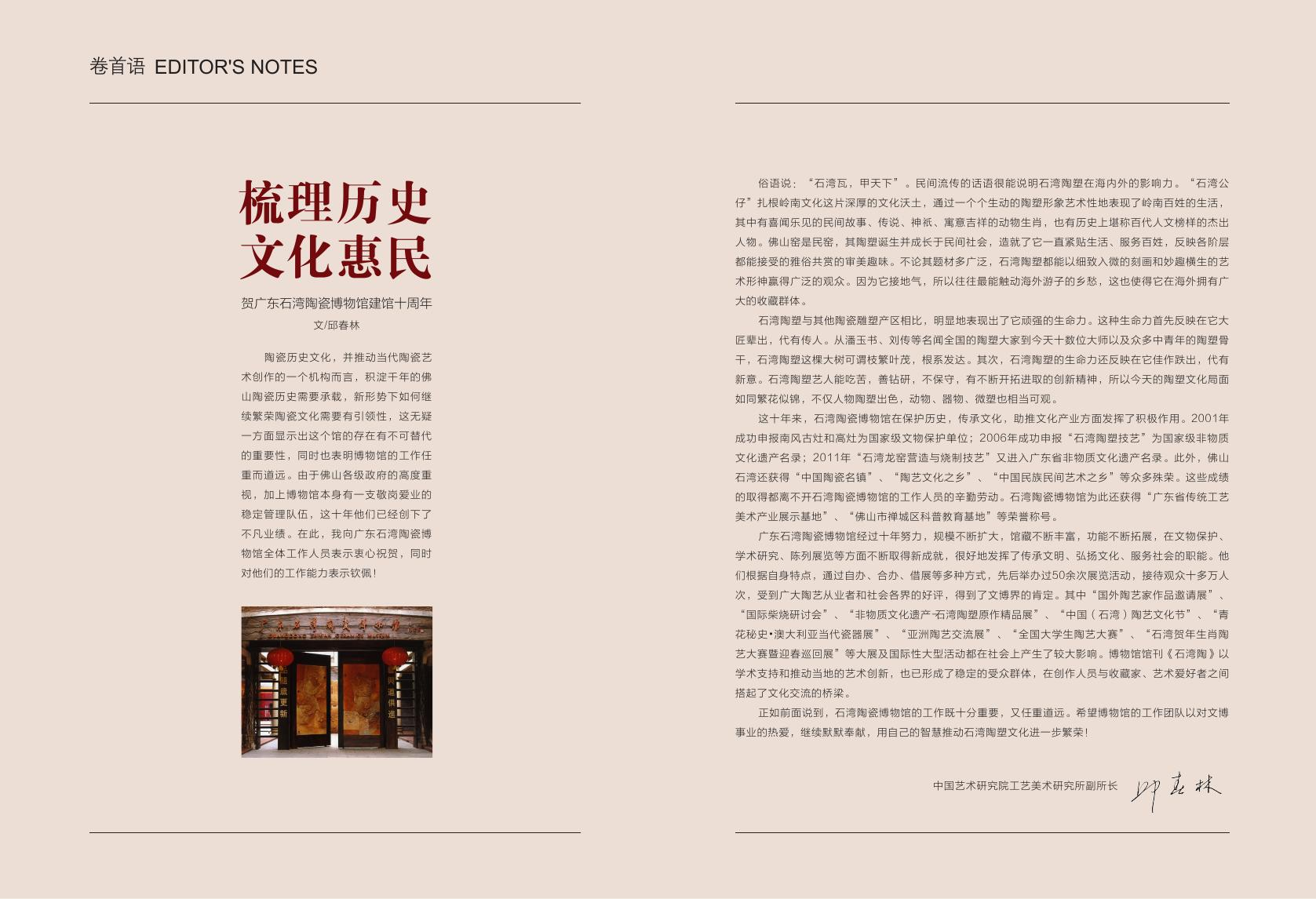 杂志设计/封面设计/画册排版/陶瓷杂志设计