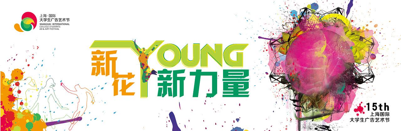上海大学生艺术节海报