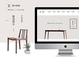原木家居官网设计-2017年8月
