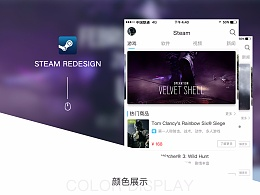 REDESIGN Steam