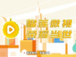 IP动画/MG动画/商业动画【榴莲微视】商业模式