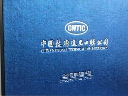 中国技术进出口总公司VI设计