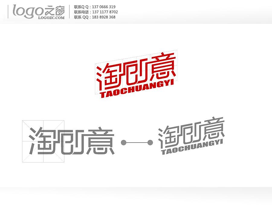 淘创意中文字体设计