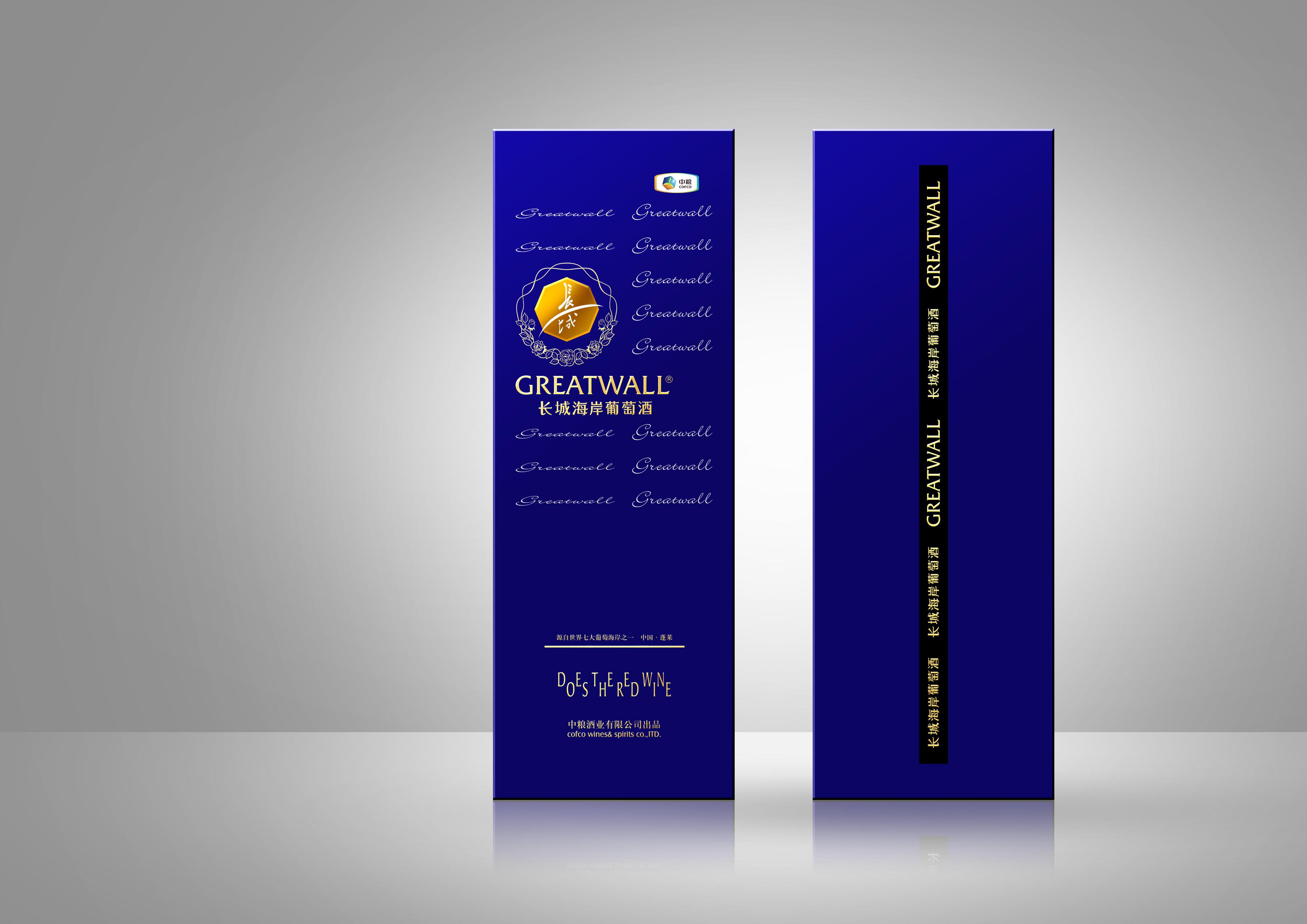 长城海岸葡萄酒包装设计_红酒包装盒设计——艺鼎鹏设计图片
