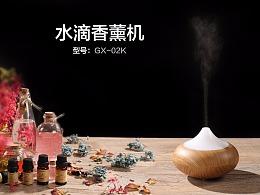 GX Diffuser 香薰机精油拍摄 帼鑫实业