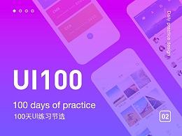 UI100天合集选取2