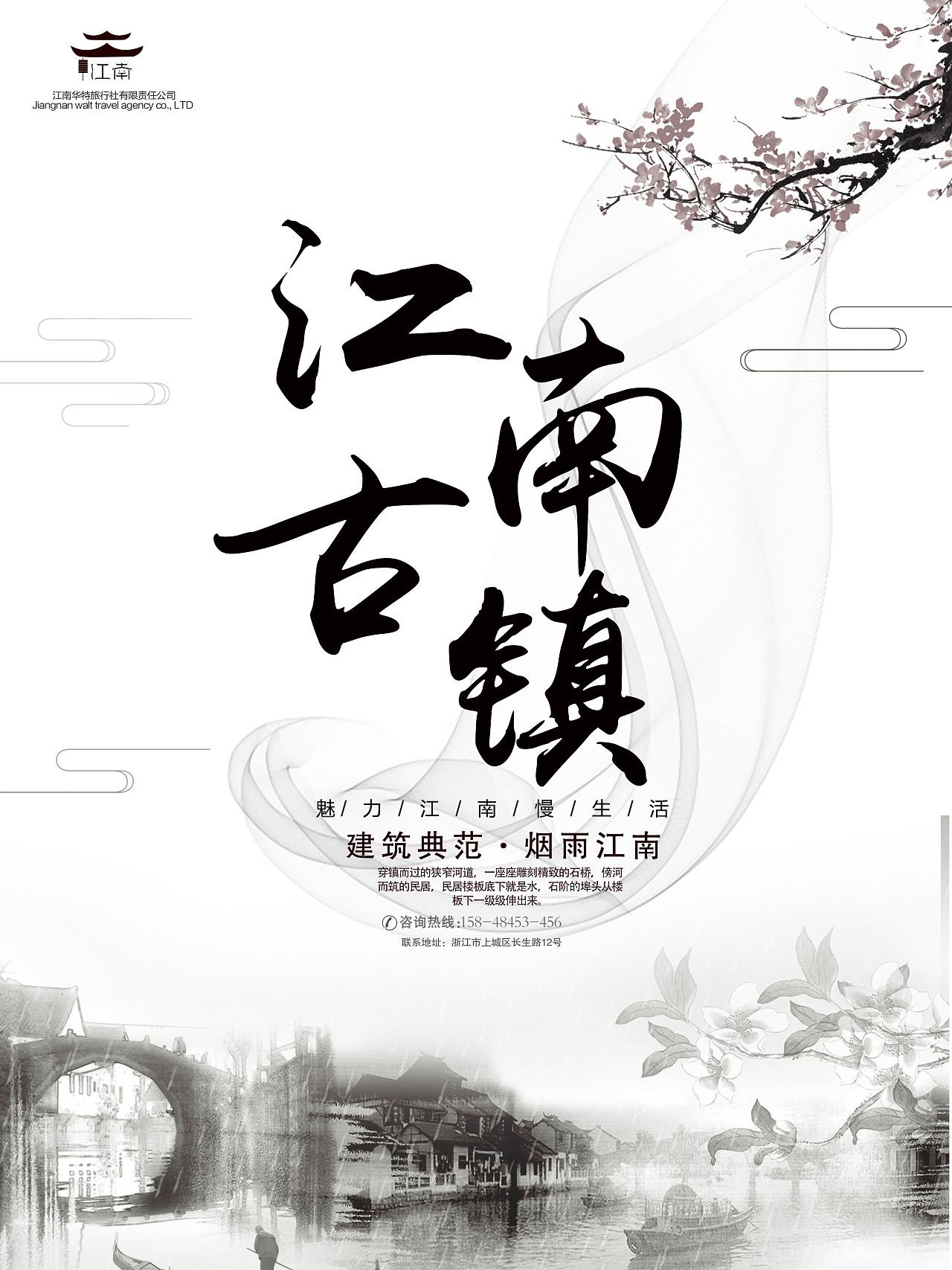 江南旅行社海报,折页,画册图片