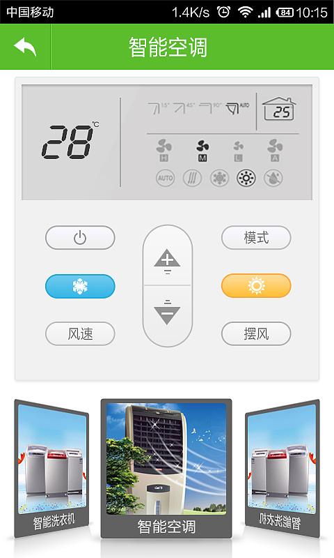 智能家居|ui|app界面|348547416 - 原创作品 - 站酷图片