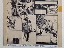 连环画《唐吉诃德》手稿