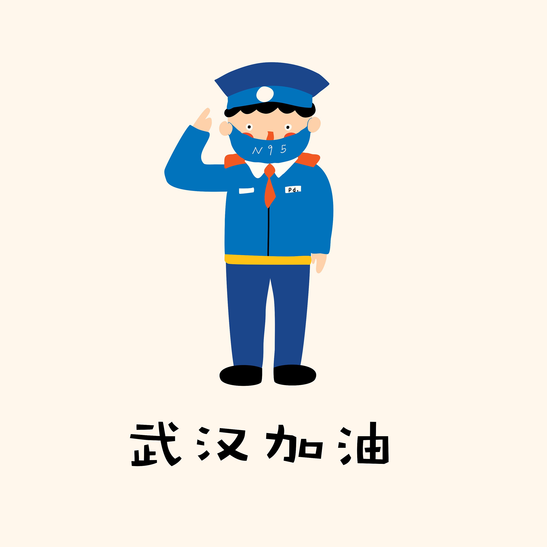 武汉加油 中国加油图片