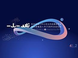 2019 三上创意设计机构巡展设计集锦