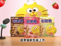 蛋黄猫×康师傅彩迪卷