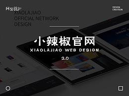 小辣椒智能手机官网2.0