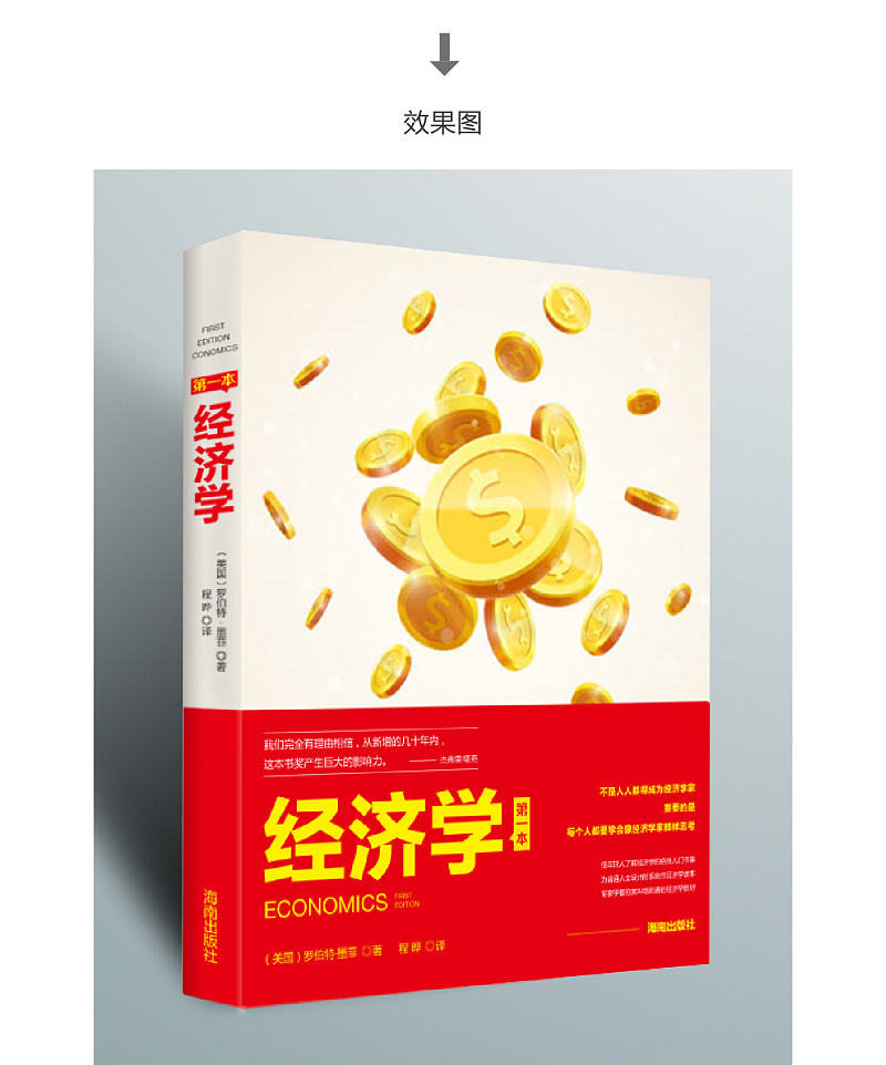 本期分析五款《经济学》书籍封面的设计过程。