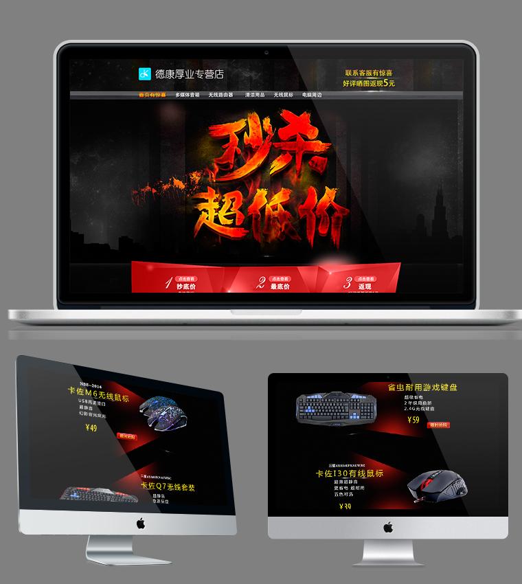 网页产品页|外表/v网页|鼠标|rainbow_921-原创创意专题盒子包装设计图片