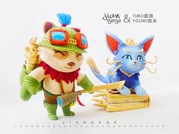 提莫&悠米-羊毛毡