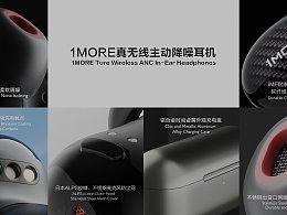 (下)降噪豆无线耳机产品表现镜头Blender造
