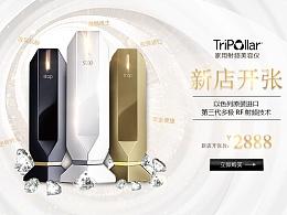 Tripollar美容仪+美体仪主图海报合集