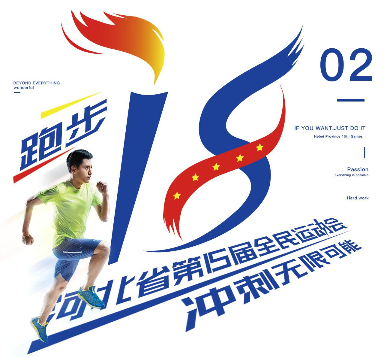 河北省运动会logo 会徽设计提案图片